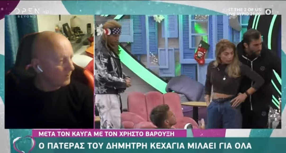 """Ο πατέρας του Δημήτρη Κεχαγιά ξεσπά: """"Ο γιος μου δεν εχει χτυπήσει ποτε κανέναν"""""""