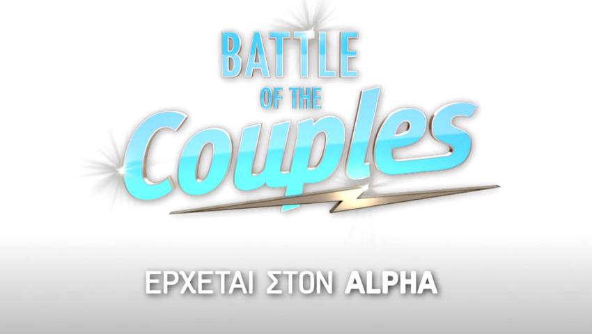 Battle of the Couples: το νέο ριάλιτι του Alpha έρχεται κι υπόσχεται να μας κάνει να ξεχάσουμε ότι ξέραμε ως τώρα