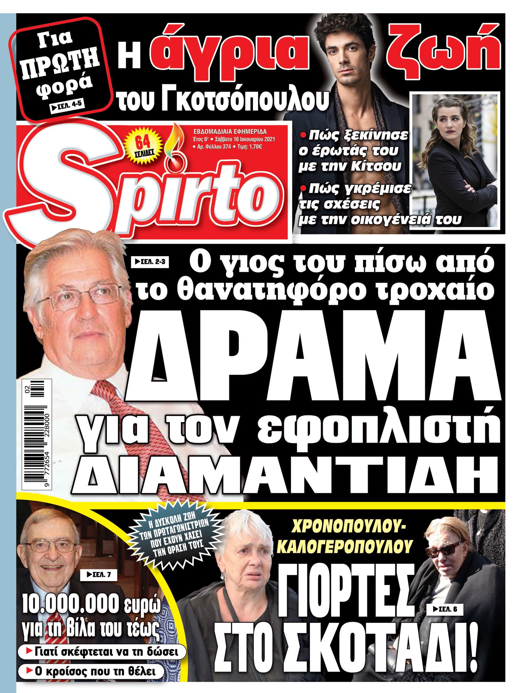 Το Spirto δεν χάνεται αύριο με τίποτα! Αποκαλυπτικά ρεπορτάζ που θα συζητηθούν