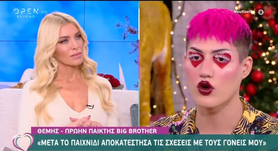 Η σοκαριστική εμφάνιση του Θέμη από το Big Brother στην Κατερίνα Καινούργιου! Έκανε μαθήματα μακιγιάζ στην παρουσιάστρια