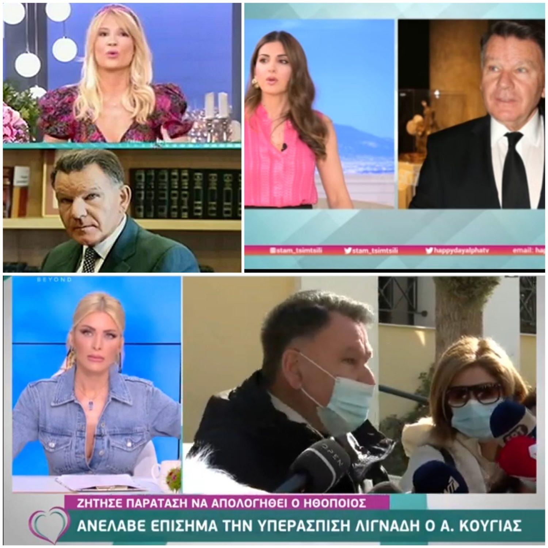 Έξαλλος ο Αλέξης Κούγια στις πρωινές εκπομπές! Έκλεισε το τηλέφωνο στον Γιώργο Λιάγκα και στη Σταματίνα Τσιμτσιλή και αποχώρησε από τις δηλώσεις στους δημοσιογράφους