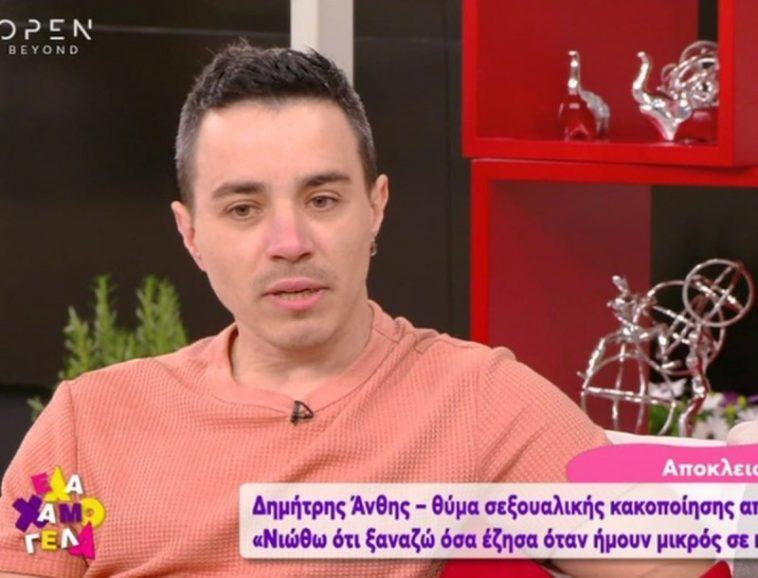 Δημήτρης Άνθης: Δέχομαι επιθεσεις επειδή μίλησα ανοιχτά για τον βιασμο μου