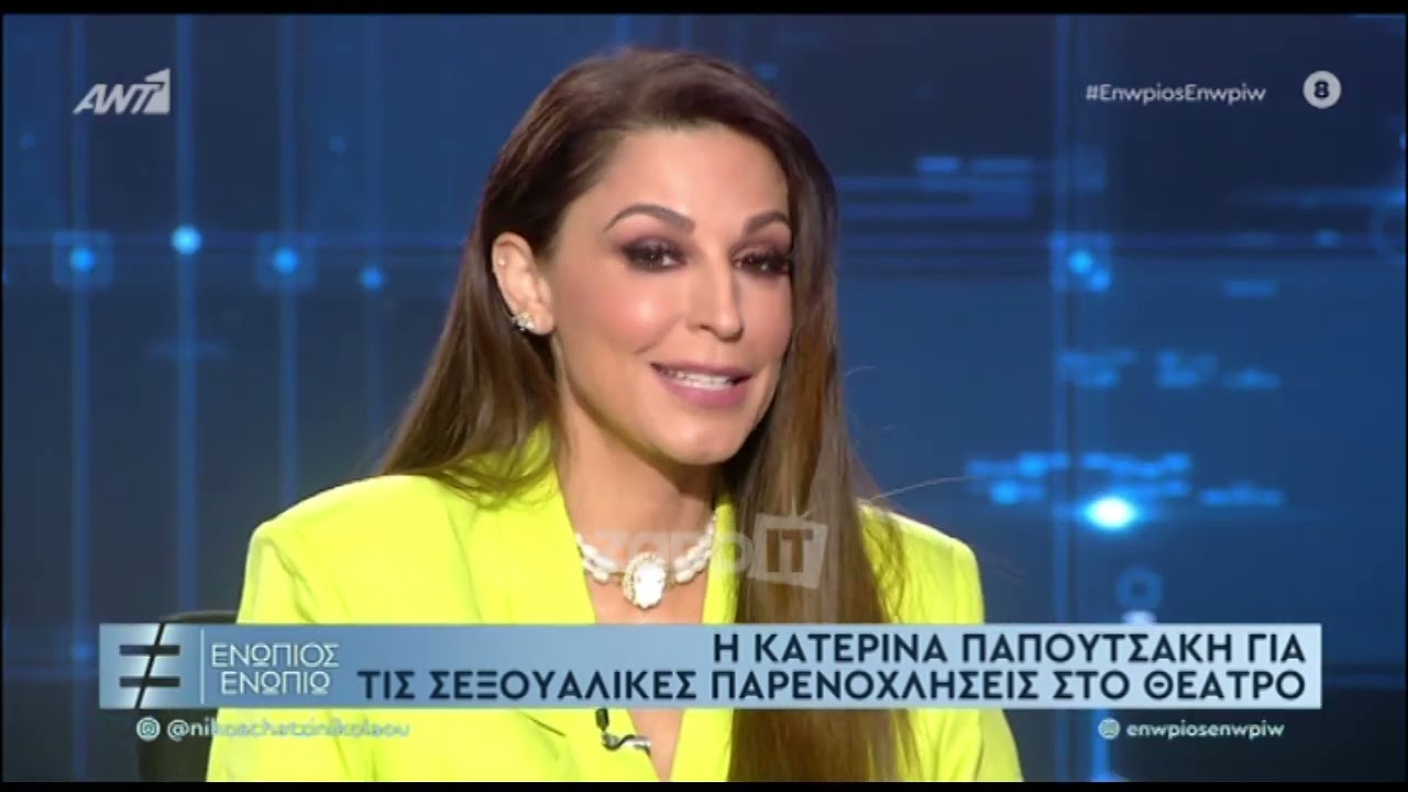 Κατερίνα Παπουτσάκη: η συγκίνηση για τον Θανάση Βέγγο, η πρόταση γάμου κι ο τίτλος Sex Symbol (βίντεο)