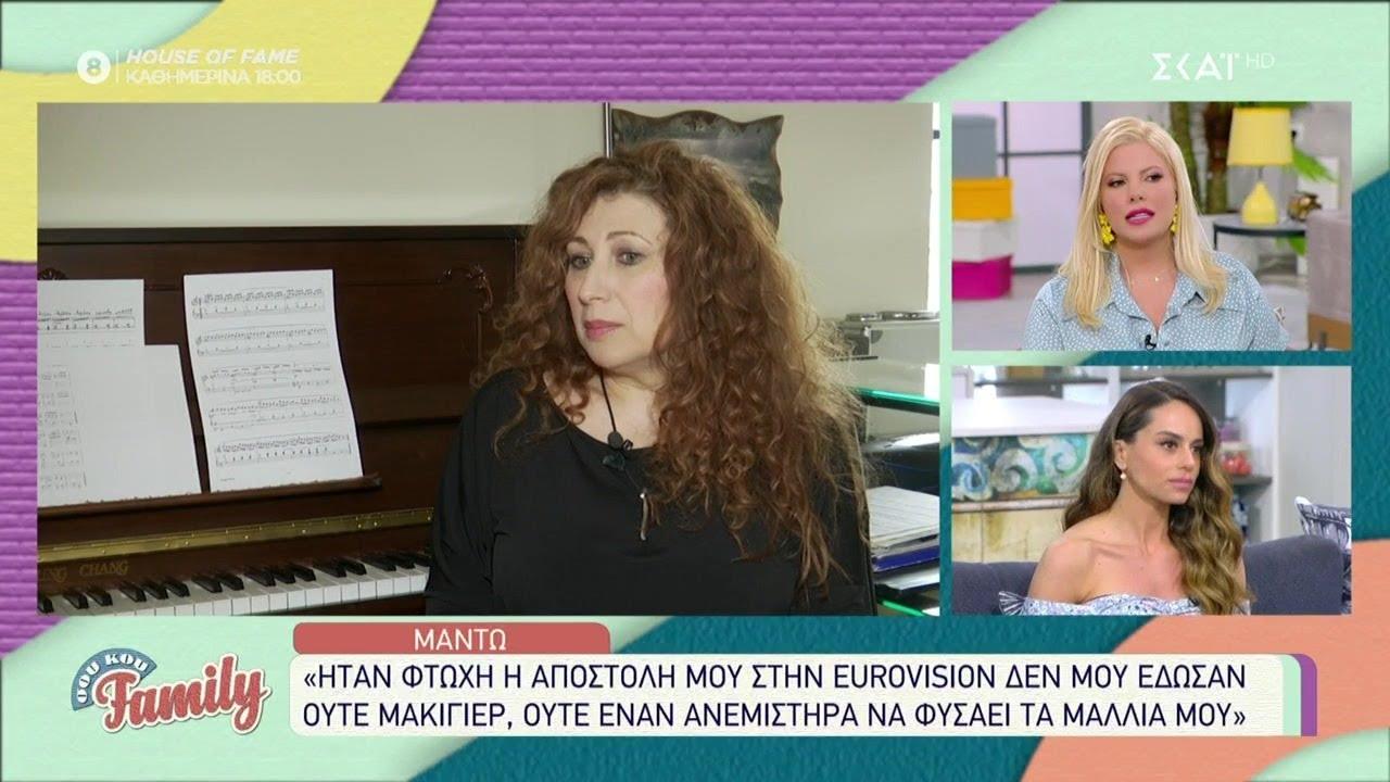 Μαντώ: «Ήταν φτωχή η αποστολή μου στην Eurovision, δεν μου έδωσαν ούτε μακιγιέρ»