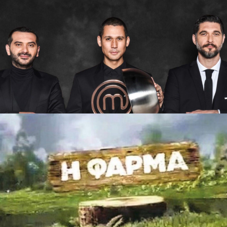 Βραδινή ζώνη-τηλεθέαση: Η μάχη ανάμεσα στο MasterChef και την Φάρμα είχε έναν μόνο νικήτη