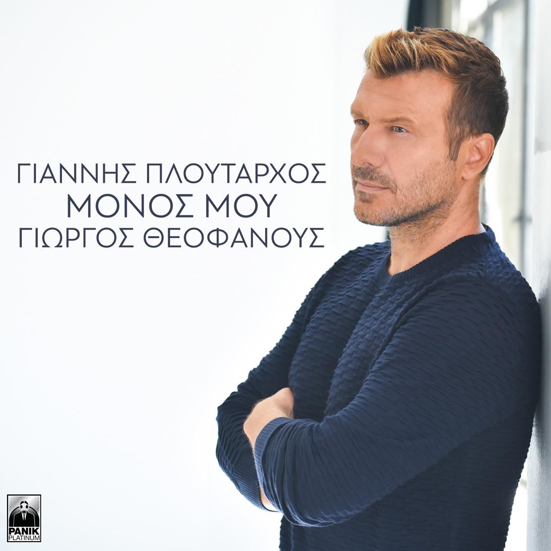 Γιάννης Πλούταρχος - Γιώργος Θεοφάνους: «Μόνος Μου» (βίντεο) - Το αποτέλεσμα της νέας συνεργασίας τους