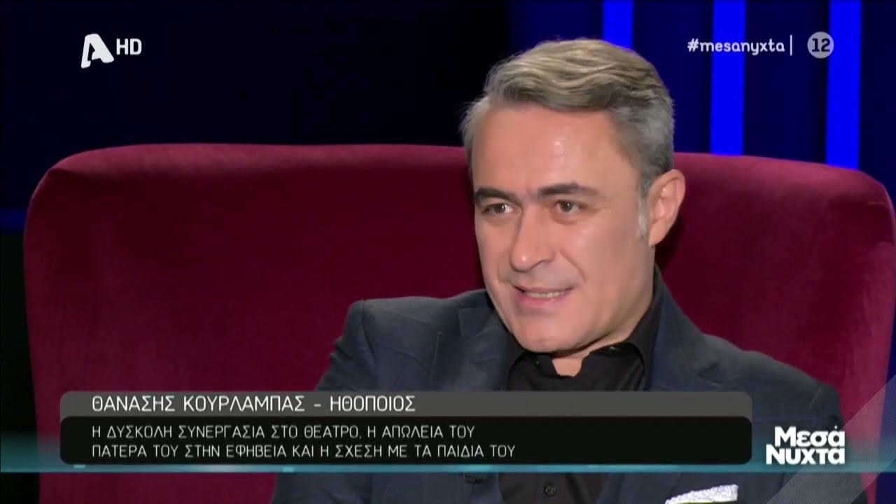 Θανάσης Κουρλαμπάς: «Είχα την τύχη να κάνω ένα ιδιαίτερο ρόλο στις Άγριες Μέλισσες. Μου αρέσουν οι ρόλοι του κακού»