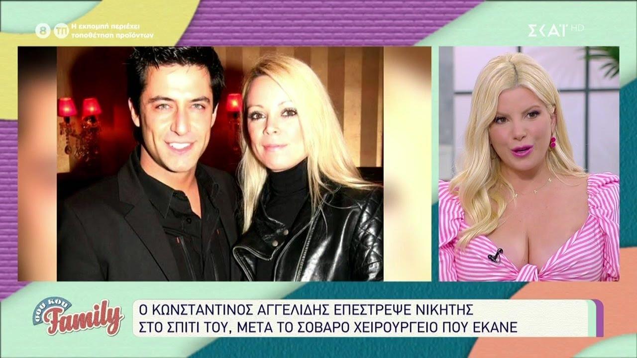 Κωνσταντίνος Αγγελίδης: η συγκινητική δήλωση της συζύγου του Εβελίνας «Δεν πίστεψα ποτέ ότι δεν θα τα καταφέρει»