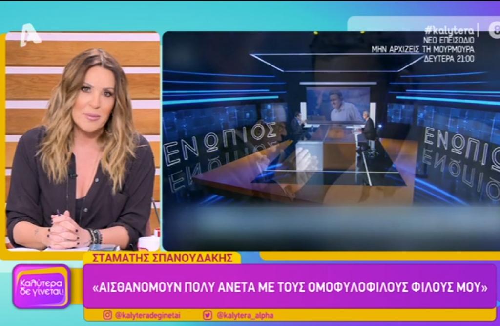 Νίκος Χατζηνικολάου: η  παρέμβαση του στο «Καλύτερα δε γίνεται» για τις δηλώσεις του Σταμάτη Σπανουδάκη
