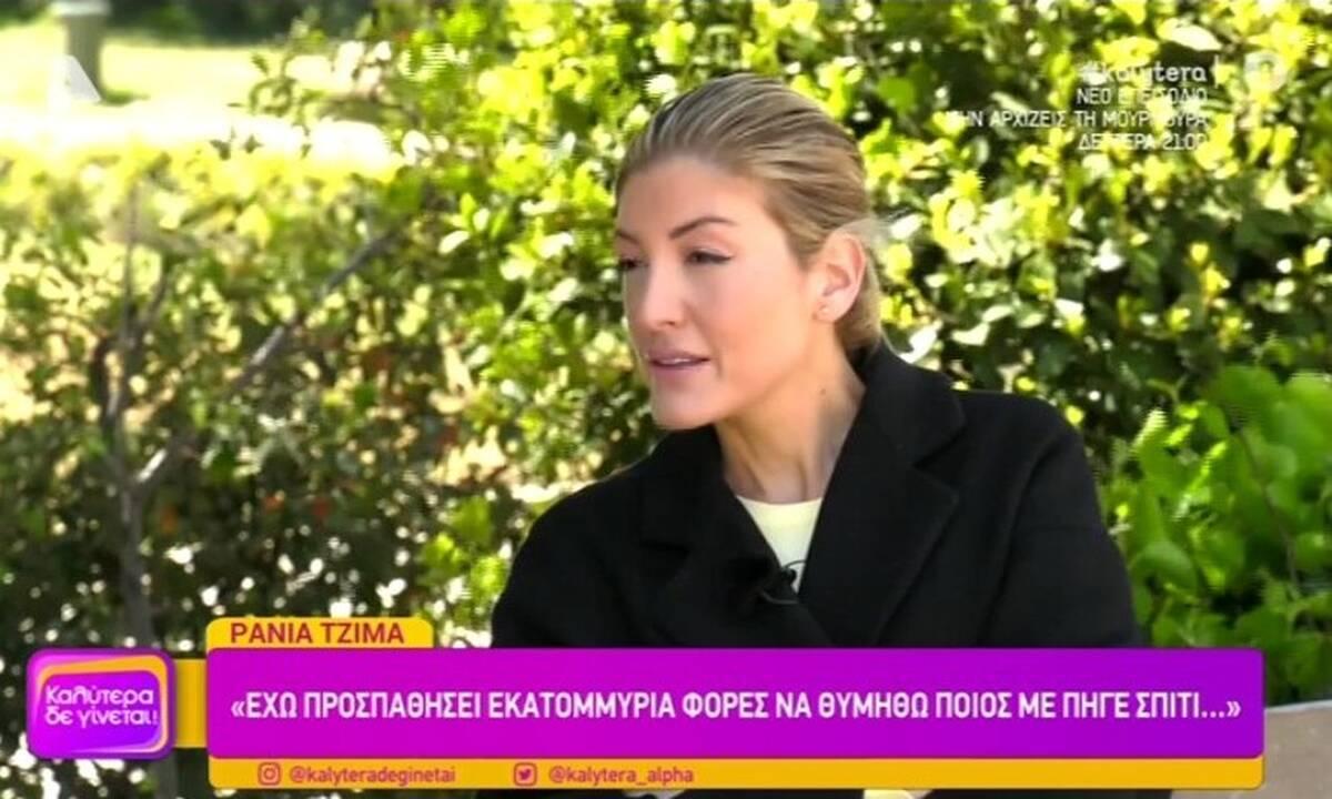 Ράνια Τζίμα: «Είχε μαζευτεί πολύ απώλεια και έτσι είπα να φύγω από τη Θεσσαλονίκη και να έρθω στην Αθήνα για να αλλάξει όλο αυτό»