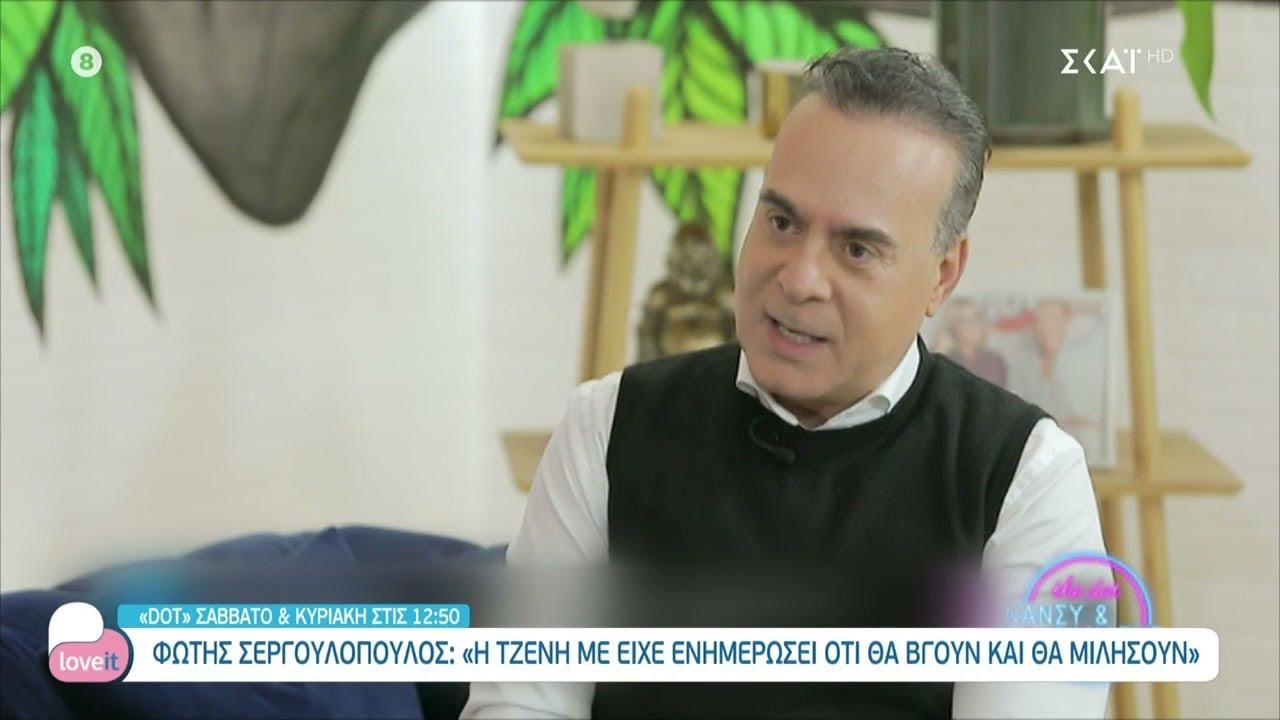 Φώτης Σεργουλόπουλος: «Υπάρχουν πολλά παιδιά σαν το δικό μου, που πρέπει να τα προστατέψει η πολιτεία»