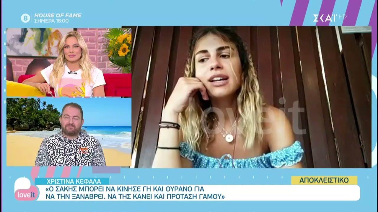 Survivor 4 - Χριστίνα Κεφαλά: απίστευτο άδειασμα στον Σάκη Κατσούλη «Η Μαριαλένα μου είπε να πιάσω τη σχέση της και να του πω ότι είναι καλά. Τώρα ο Γιώργος αν θέλει μετά…»
