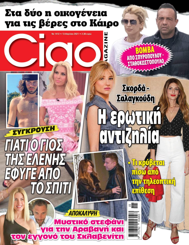 To Ciao προκαλεί σεισμό στην ελληνική showbiz! Δεν χάνεται με τίποτα