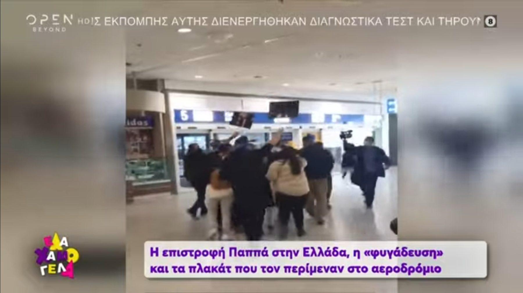 Αλέξης Παππάς: Οι πρώτες εικόνες από το αεροδρόμιο! Η φυγάδευση του και το ντου των δημοσιογράφων