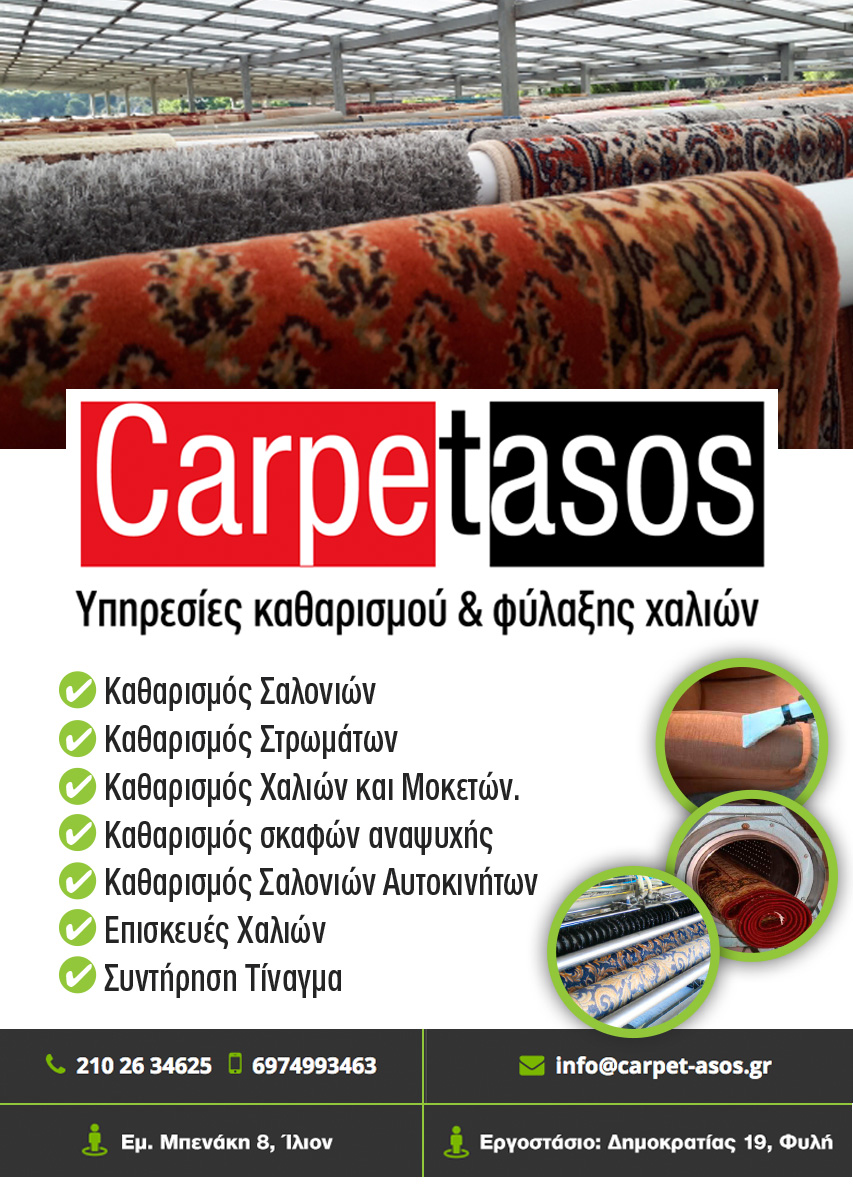 Carpet-asos