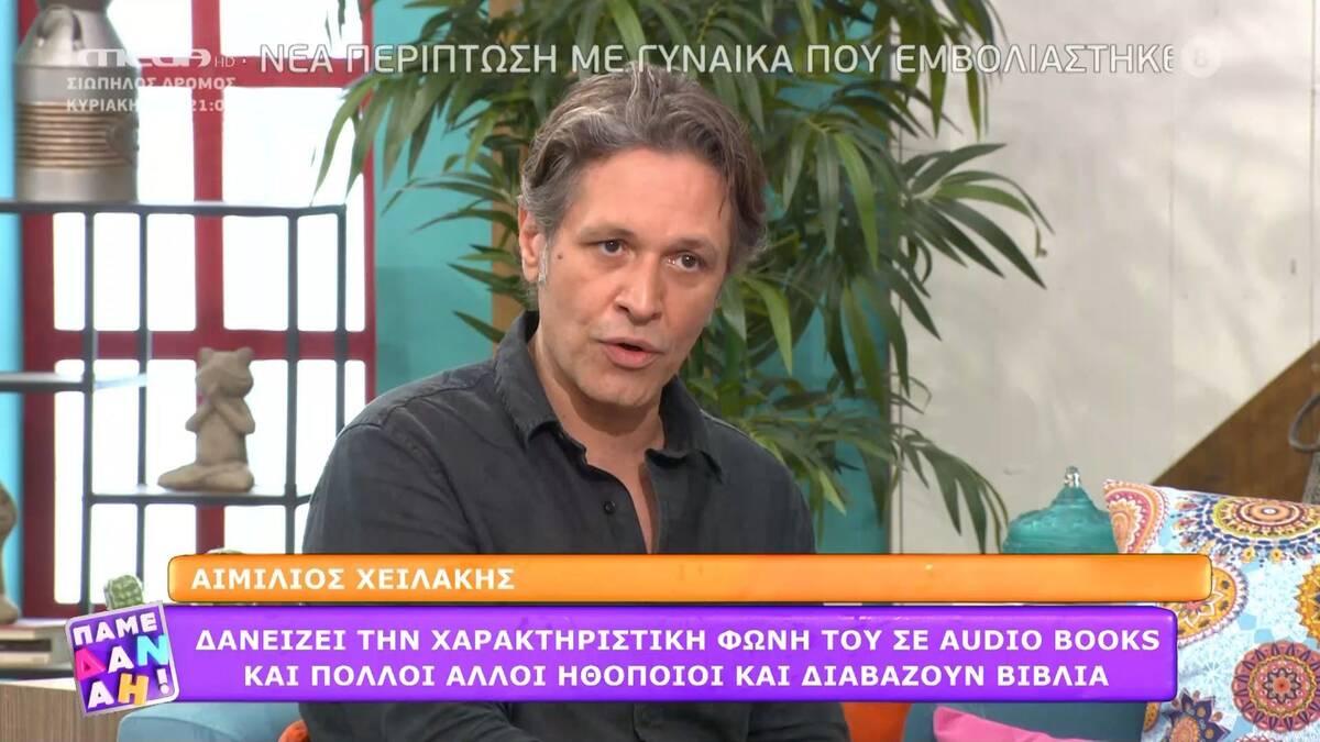 Αιμίλιος Χειλάκης: «Είμαι ενοχικός και κάθε φορά που καταπιάνομαι με κάτι νέο και φοβάμαι μήπως εκθέσω κάποιον»