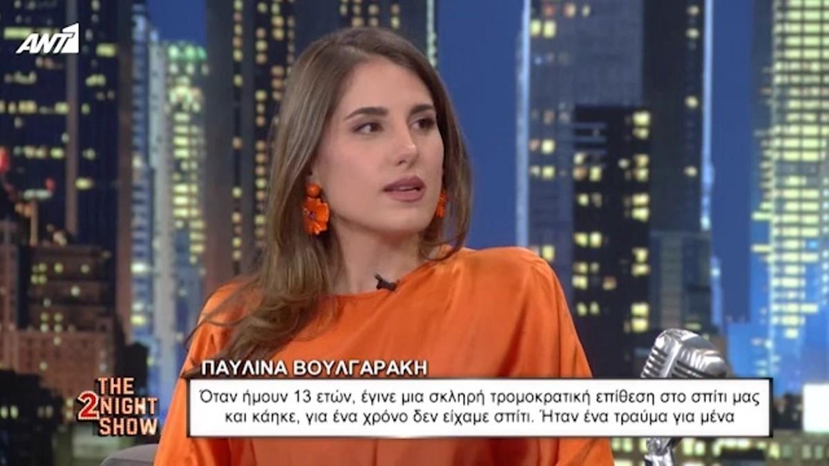 Παυλίνα Βουλγαράκη: «Μπήκα στον Σταυρό του Νότου και συστήθηκα ως Αλεξάνδρα»