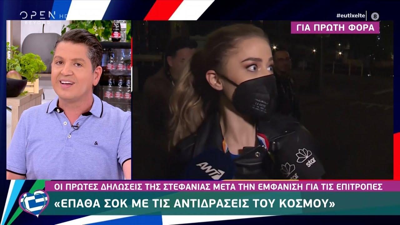 Eurovision 2021 - Στεφανία Λυμπερακάκη: οι τελευταίες δηλώσεις της πριν από τον μεγάλο τελικό «Είναι όνειρο! Είναι όνειρο»