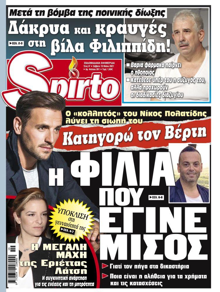 Το Spirto κυκλοφορεί με σούπερ αποκλειστικά ρεπορτάζ που θα συζητηθούν