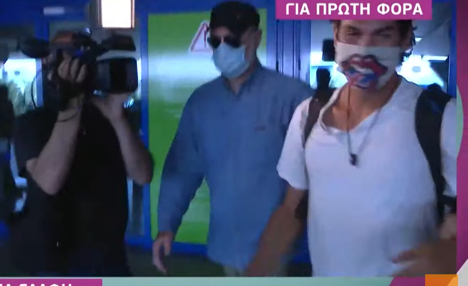 Παύλος Γαλακτερός: Έφτασε στο αεροδρόμιο συνοδευόμενος από σωματοφύλακες