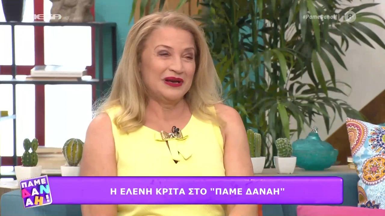 Ελένη Κρίτα: «Ζηλεύω τους ανθρώπους που γερνάνε πιασμένοι χέρι χέρι»