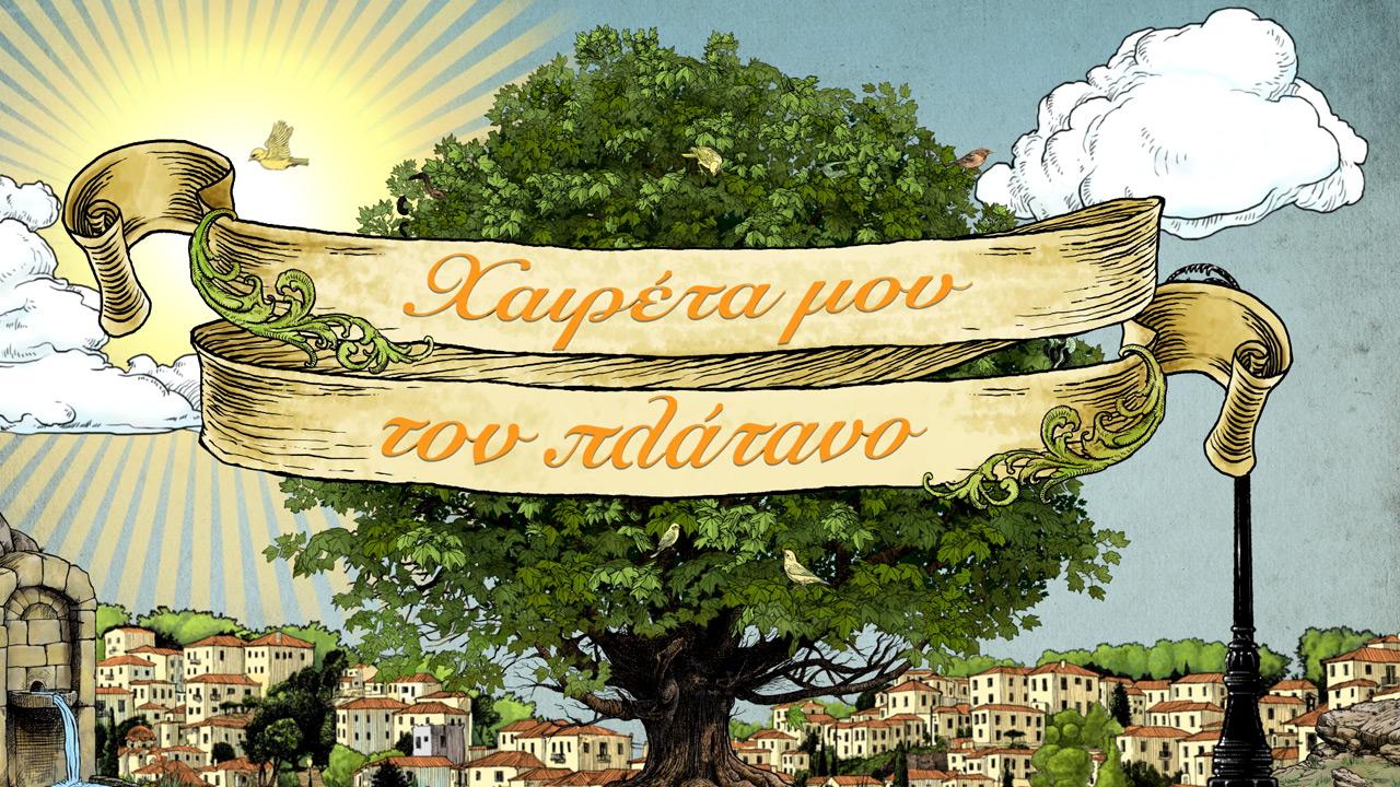 Χαιρέτα μου τον Πλάτανο: ποιοι ηθοποιοί μένουν και ποιοι φεύγουν την επόμενη χρονιά