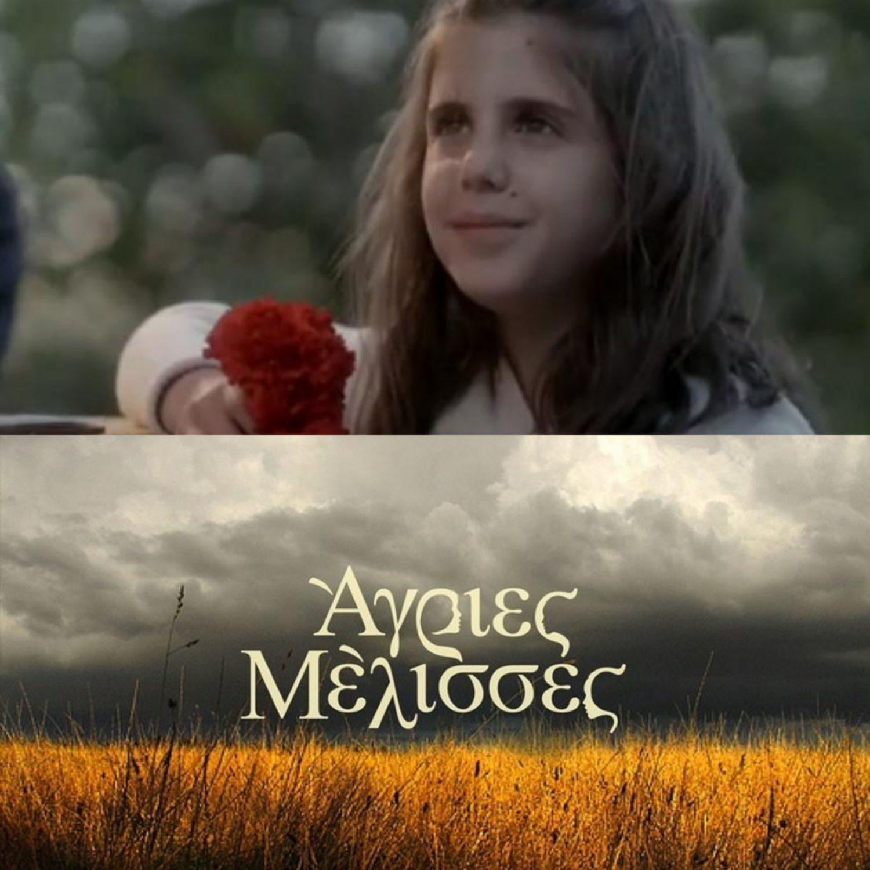 Άγριες Mέλισσες: Κόρη ποιου ηθοποιού είναι το κοριτσάκι που εμφανίστηκε στη σειρά δίπλα στον εισαγγελέα Γραμματικό