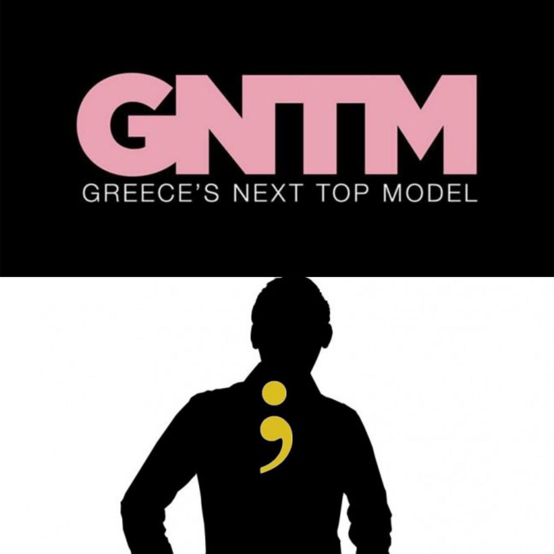 Next Top Model: Γιος πασίγνωστης τραγουδίστριας πέρασε από casting για το ριάλιτι μόδας