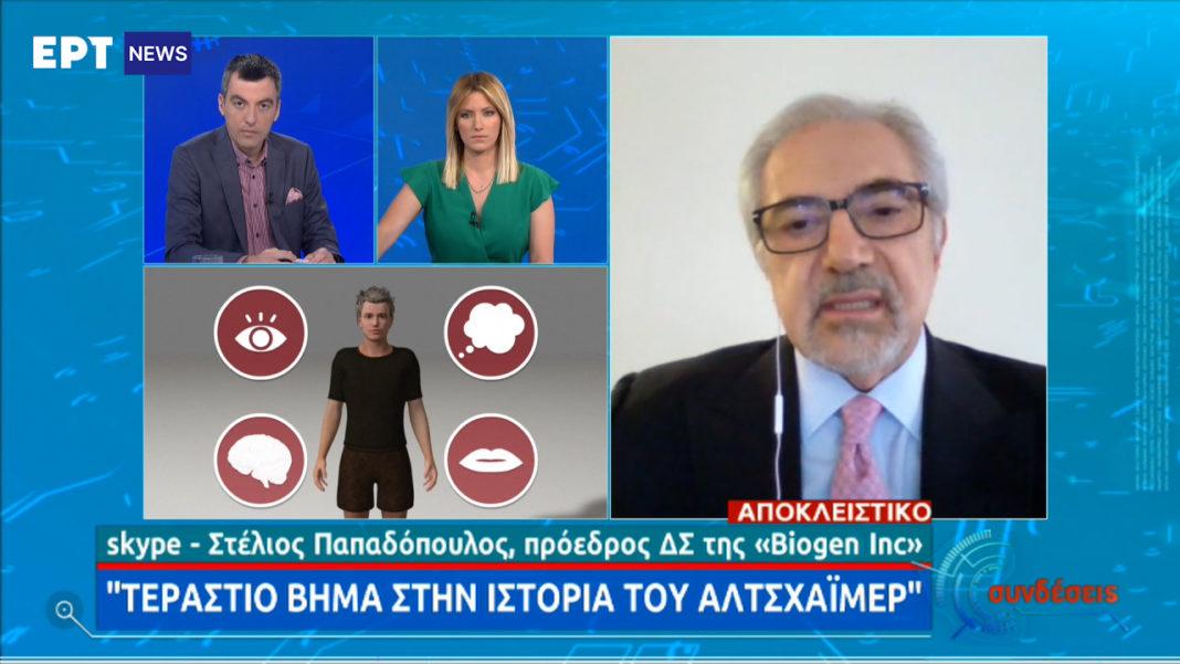 Στ. Παπαδόπουλος στην ΕΡΤ: Ένα φάρμακο ελπίδας για το Αλτσχάιμερ αναμένεται το 2022