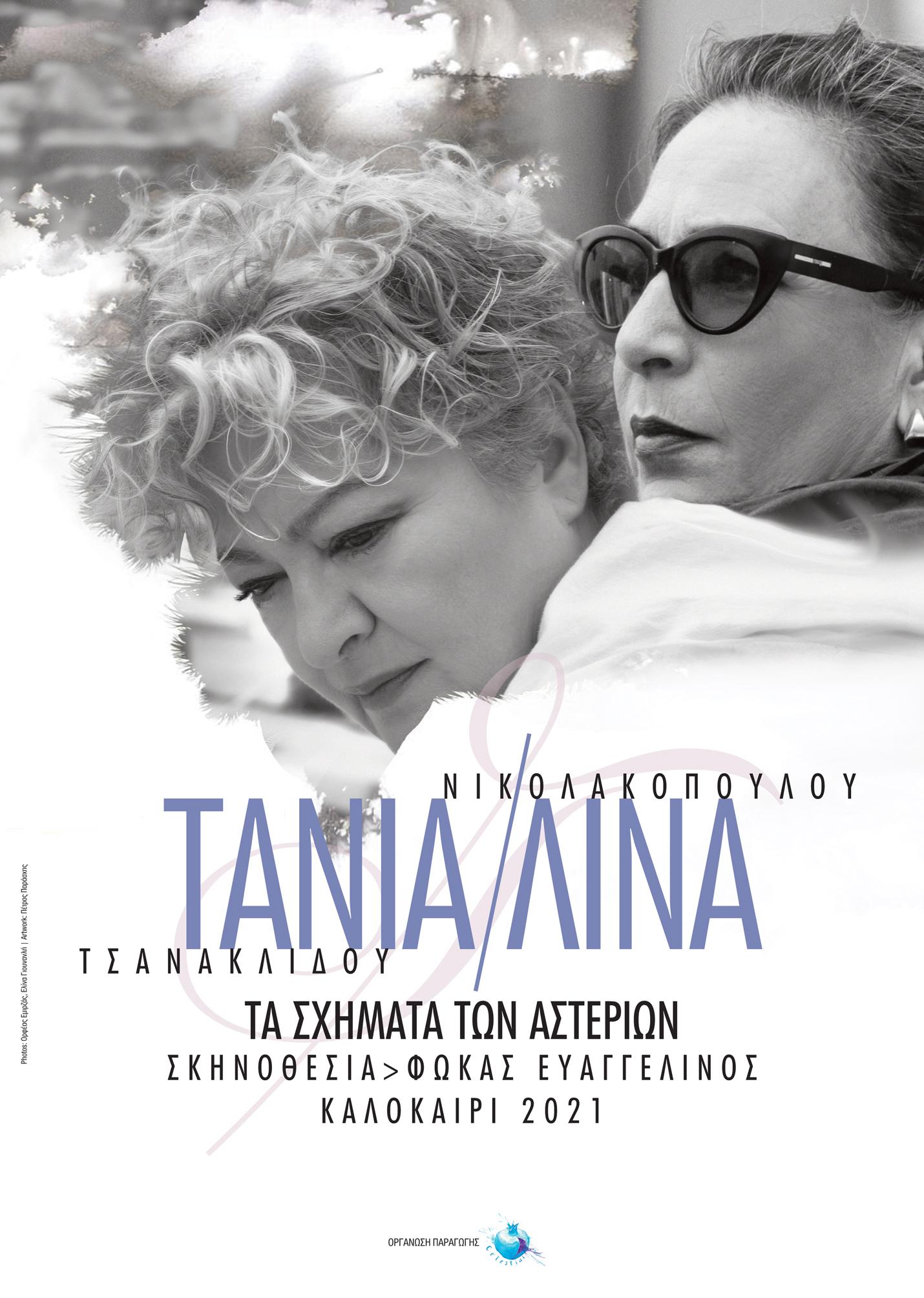 Η Τάνια Τσανακλίδου συναντά την Λίνα Νικολακοπούλου