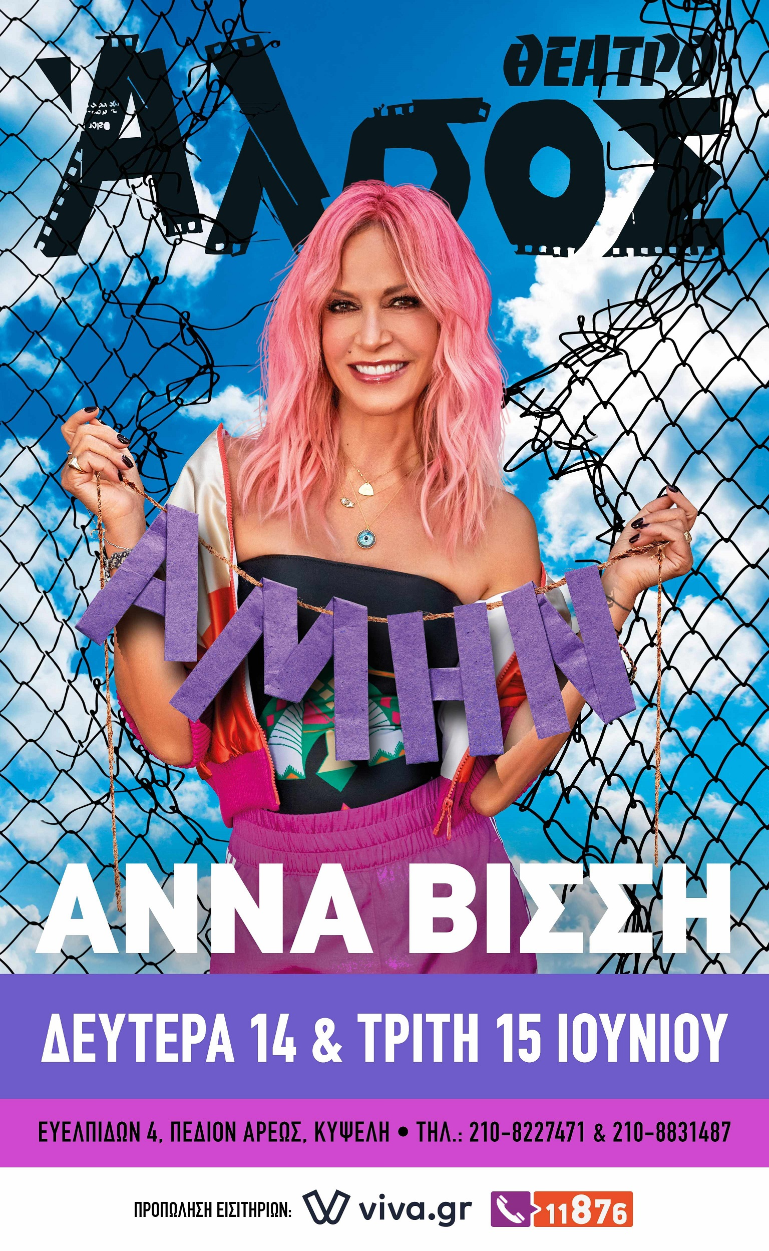 Sold out οι 2 συναυλίες της Άννας Βίσση