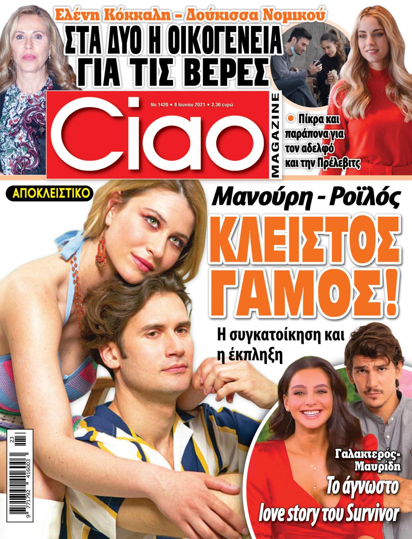 Το Ciao κυκλοφορεί αύριο και προκαλεί σεισμό στην ελληνική showbiz! Αποκαλύψεις που θα συζητηθούν