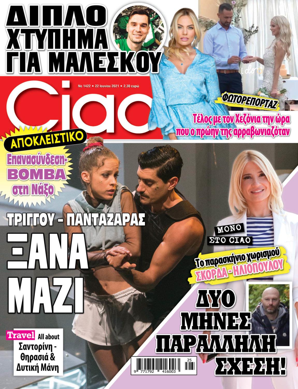 Το Ciao κυκλοφορεί και ρίχνει βόμβες στην ελληνική showbiz! Δεν χάνεται με τίποτα
