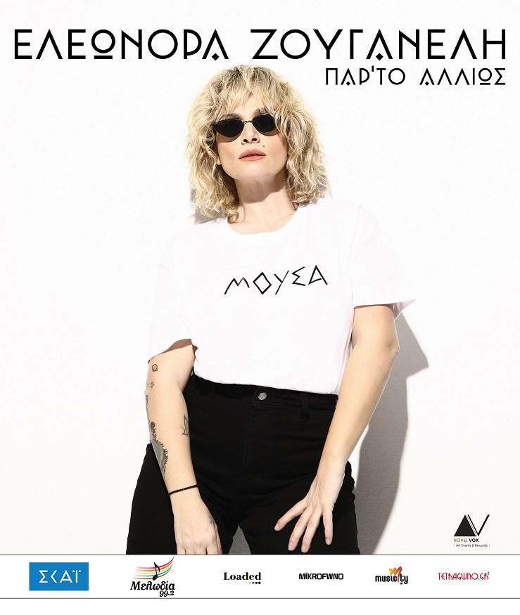 Ελεωνόρα Ζουγανέλη : Ξεκινά τις συναυλίες της από την Κύπρο