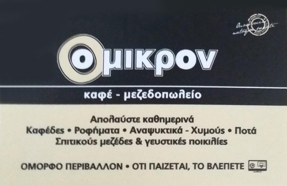Ομικρον Cafι