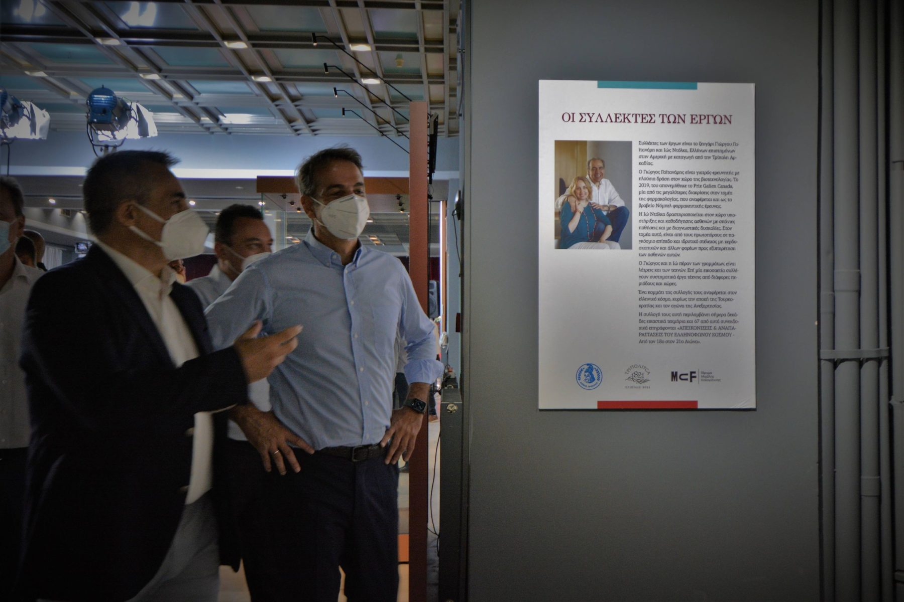 Ο Πρωθυπουργός Κυριάκος Μητσοτάκης επισκέφθηκε την έκθεση «Απεικονίσεις και Αναπαραστάσεις του ελληνόφωνου κόσμου»