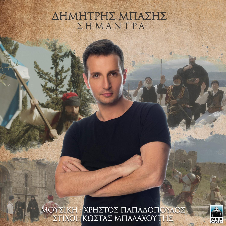 Δημήτρης Μπάσης – «Σήμαντρα»: Το soundtrack του ντοκιμαντέρ του Μανούσου Μανουσάκη για την Επανάσταση του 1821