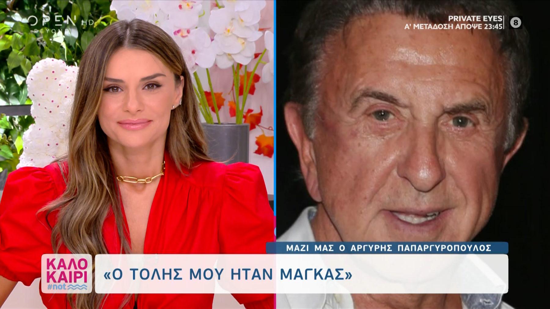 Αργύρης Παπαργυρόπουλος: «Ο Τόλης στην Άντζελα βρήκε την οικογένεια που ζητούσε - Του άξιζε αυτό, ήταν ό,τι καλύτερο του είχε συμβεί»