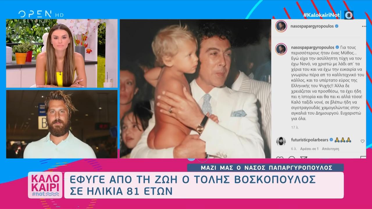 Νάσος Παπαργυρόπουλος για τον Τόλη Βοσκόπουλο: «Καλό ταξίδι νονέ, σε βλέπω ήδη να σιγοτραγουδάς χαμογελώντας στην αγκαλιά του Δημιουργού»
