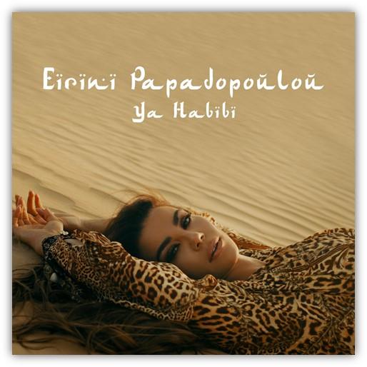 Η Ειρήνη Παπαδοπούλου στο Ντουμπαί για το videoclip της