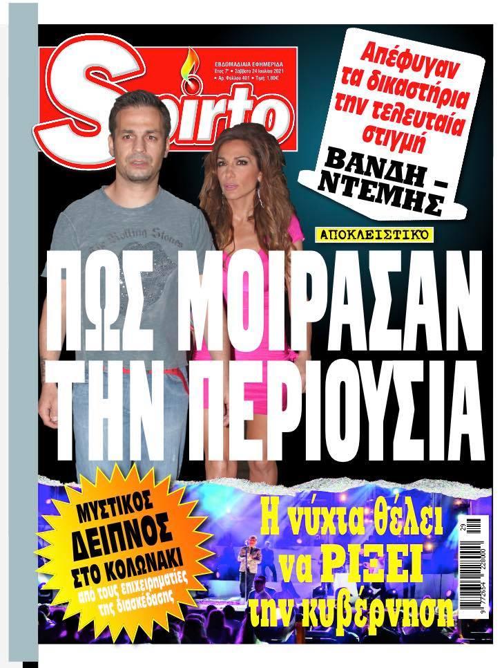 To Spirto κερδίζει όλες τις εντυπώσεις με τα αποκαλυπτικά ρεπορτάζ του! Δεν χάνεται με τίποτα