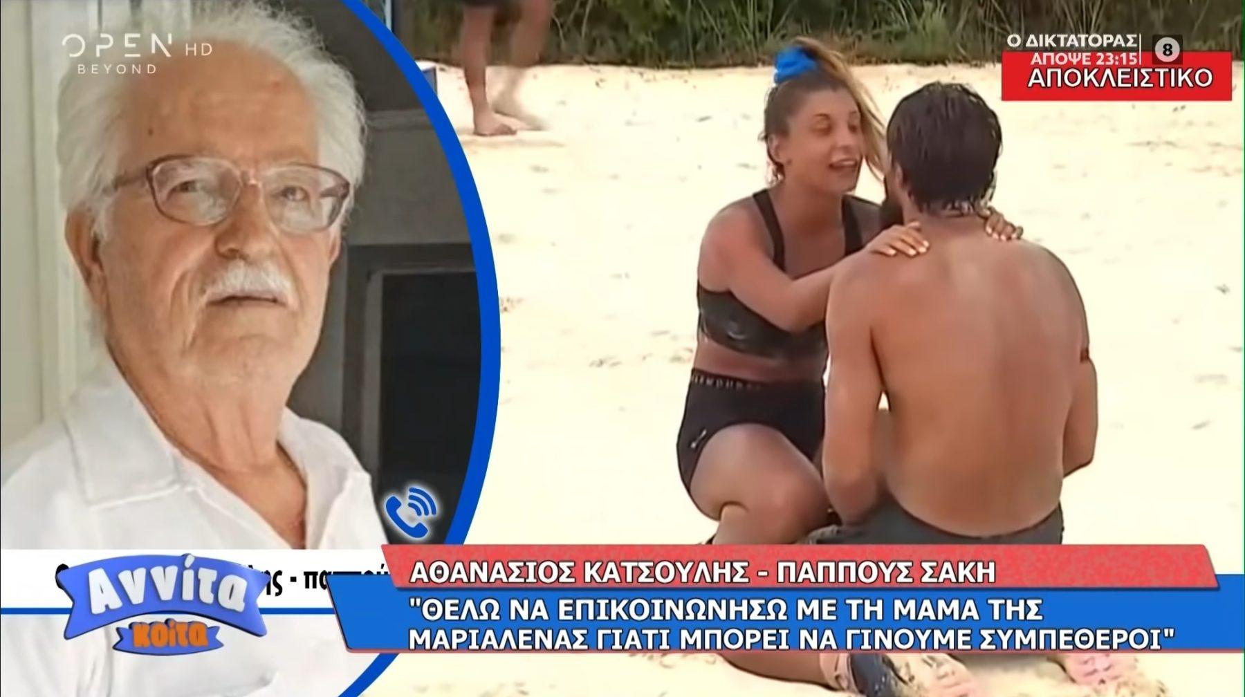 """Απίστευτο ξέσπασμα από τον παππού του Σάκη Κατσούλη: """"O Σάκης ήθελε μόνο τα λεφτά μου"""""""