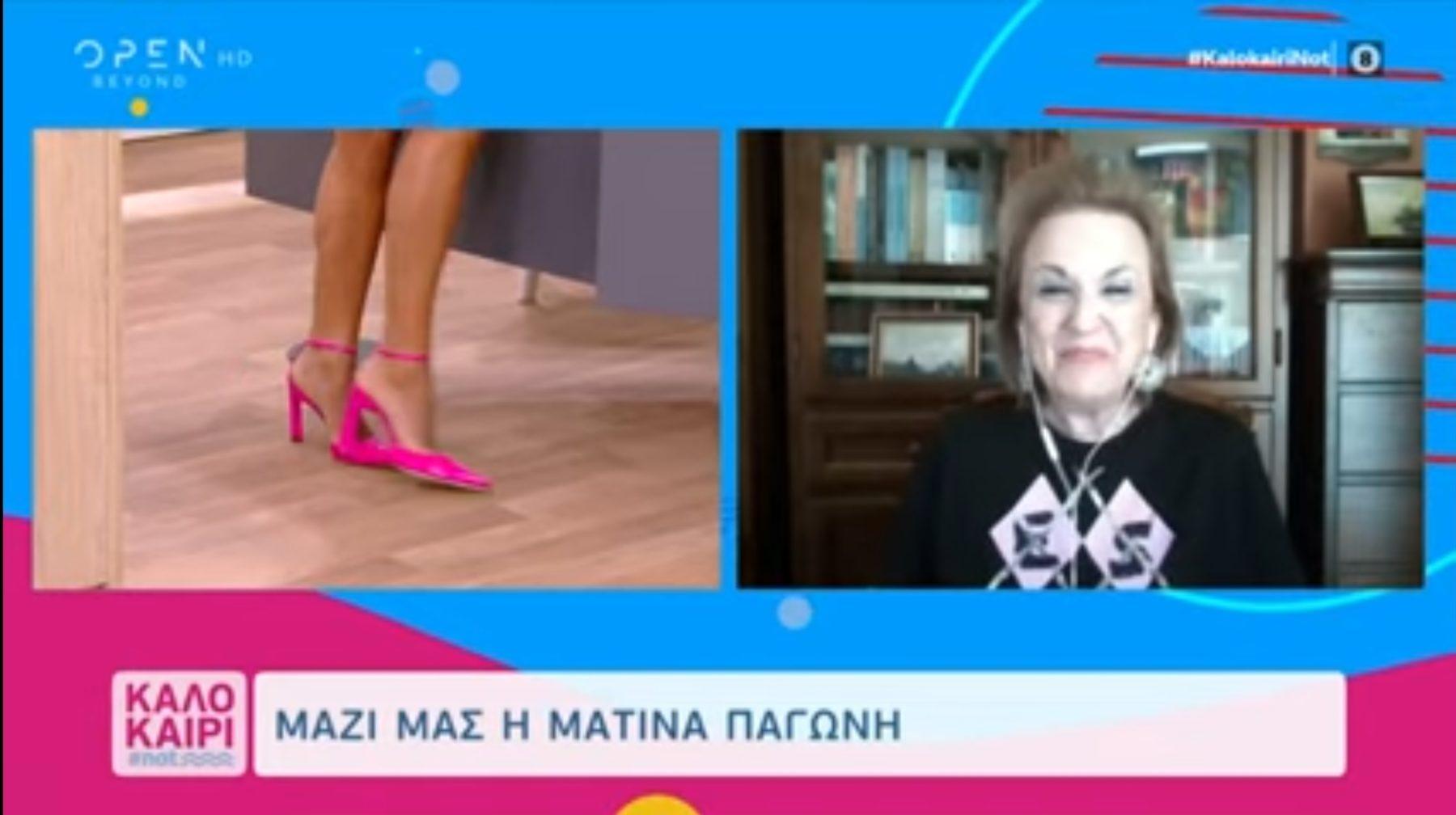 Άφωνη η Ελένη Τσολάκη με τα σχόλια της Ματίνας Παγώνη για τις γόβες της
