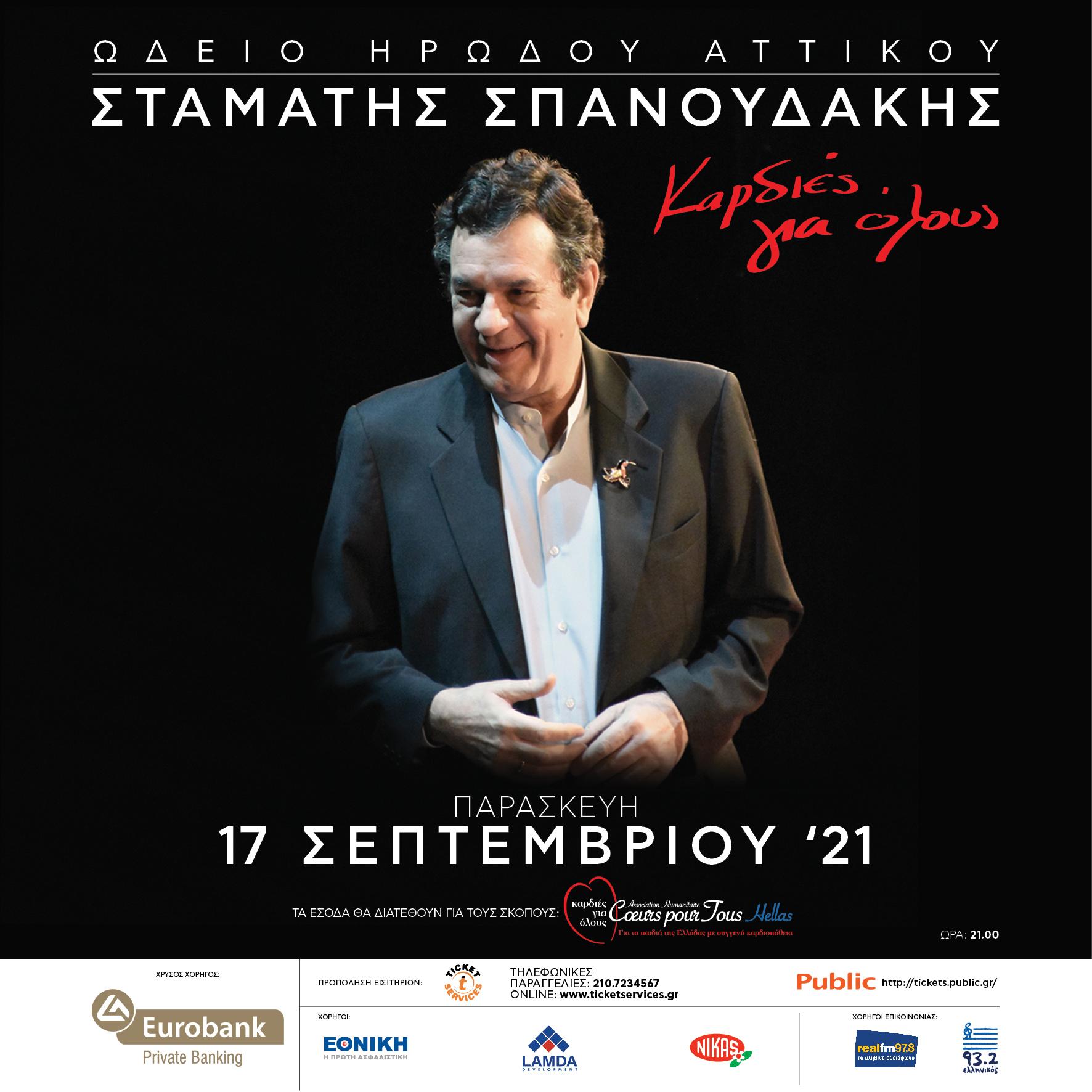 Ο Σταμάτης Σπανουδάκης θα δώσει συναυλία για το καρδιές για όλους