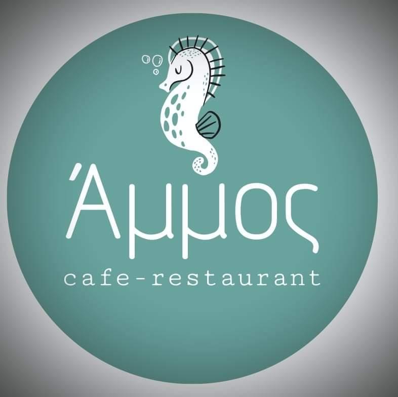 Άμμος Cafe Restaurant