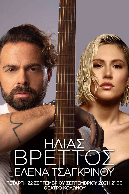 Ηλίας Βρεττός – Έλενα Τσαγκρινού live στο θέατρο Κολωνού