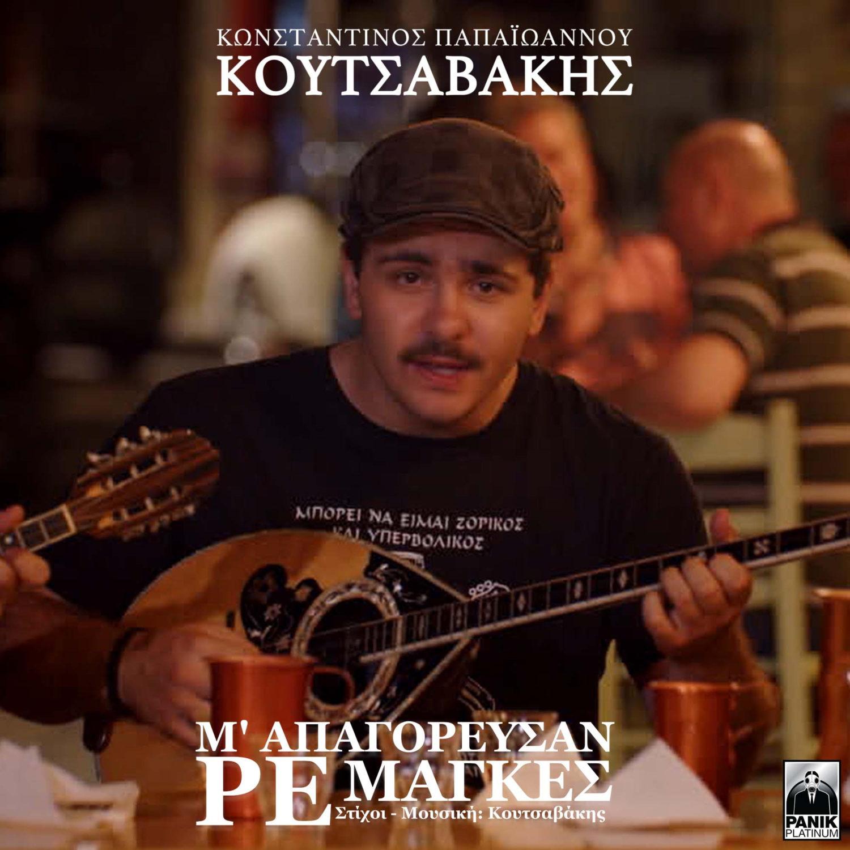 Κουτσαβάκης: Ο viral ρεμπέτης σε νέο τραγούδι για τα μέτρα & τον εμβολιασμό