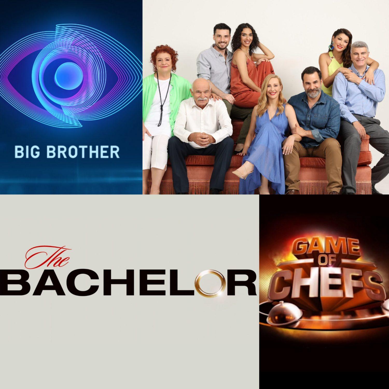 Βραδινή ζώνη ποσοστά τηλεθέασης: Mαύρα πανιά στον ΣΚΑΪ για την κατρακύλα του Big Brother