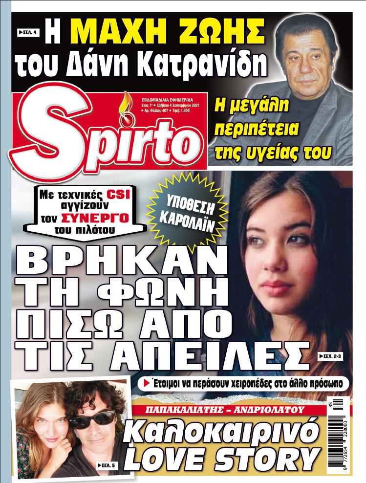 Το Spirto δεν χάνεται με τίποτα! Σούπερ αποκαλυπτικά ρεπορτάζ που προκαλούν αίσθηση