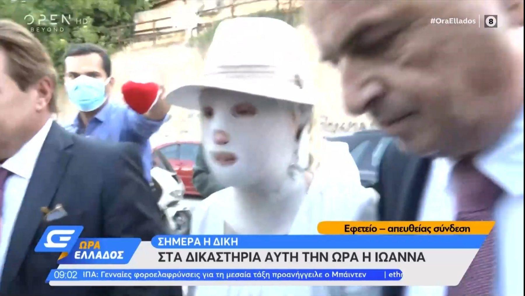 Υπόθεση βιτριόλι: Η Ιωάννα Παλιοσπύρου με την ειδική μάσκα στα δικαστήρια! Συγκλονιστικές εικόνες!